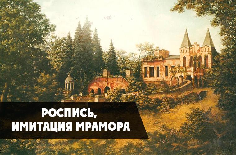 Роспись имитация мрамора в Рязани и Одессе