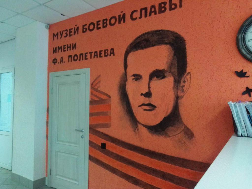 Портрет Федора Полетаева в Рязанской школе в музее